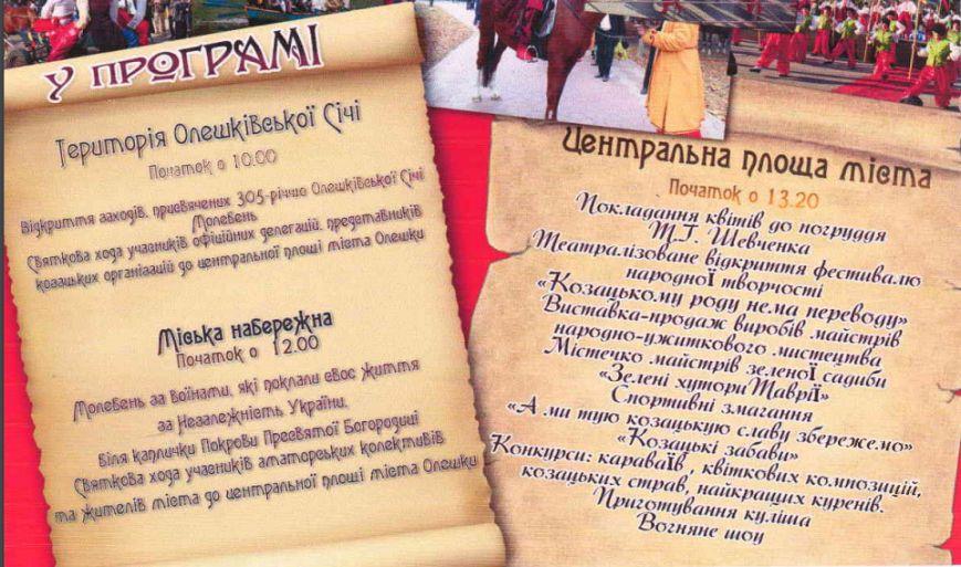 Жителей Херсонщины приглашают посетить Олешковскую сечь, фото-1
