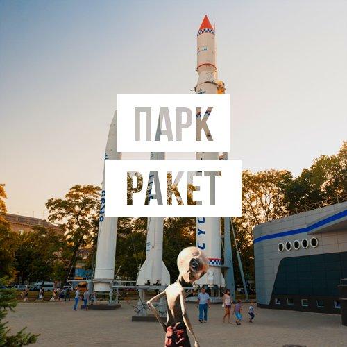 rocket-park-coming