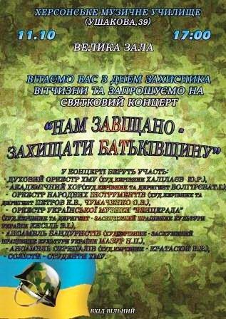 Сегодня в Херсонском музучилище состоится праздничный концерт по случаю Дня защитника Украины, фото-1