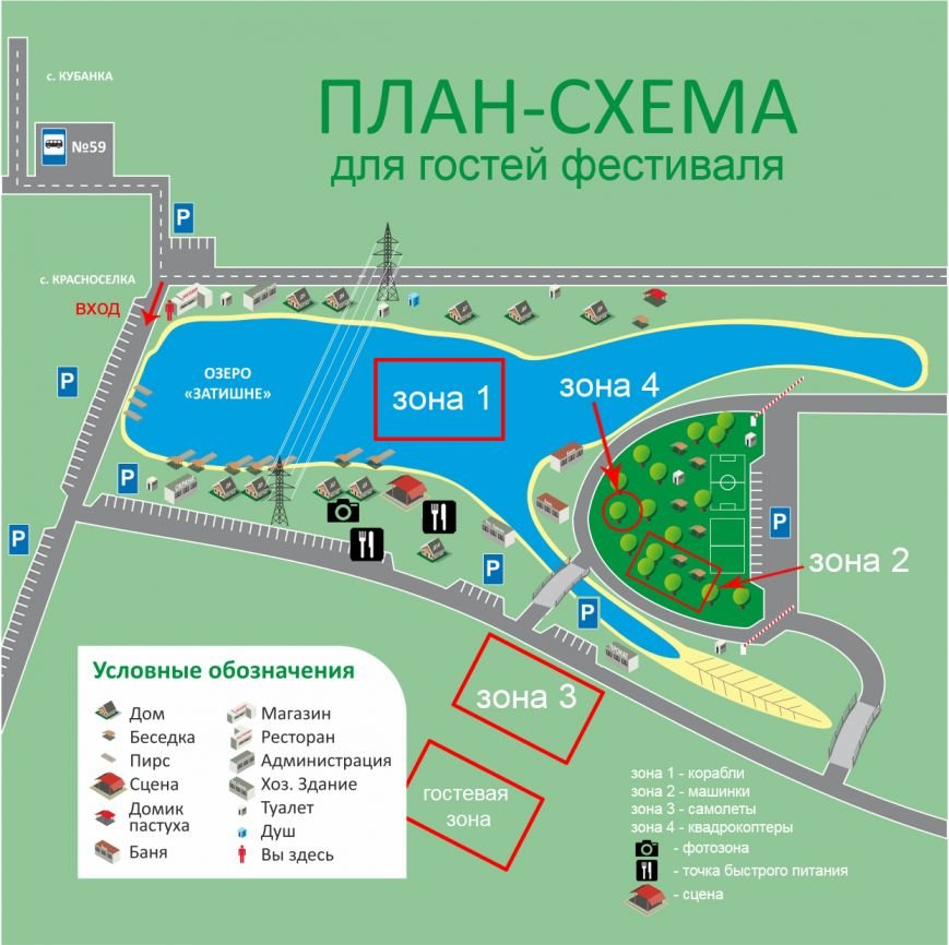 схемы фестиваля для Гостей