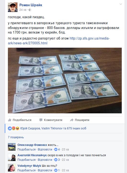 """Запорожские таможенники оштрафовали иностранца за $800 """"налички"""": инцидент высмеивают в соцсетях, фото-1"""