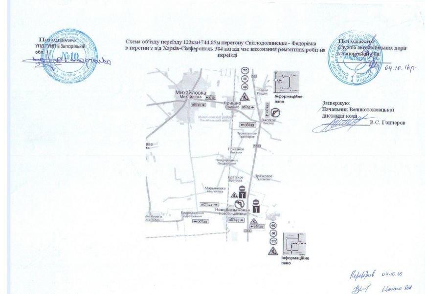В Запорожской области перекроют дорогу через один из ж/д переездов: схема проезда, фото-1