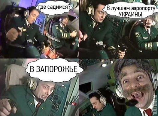 """""""Лучший среди автовокзалов?"""": в соцсетях высмеяли запорожский аэропорт, фото-1"""