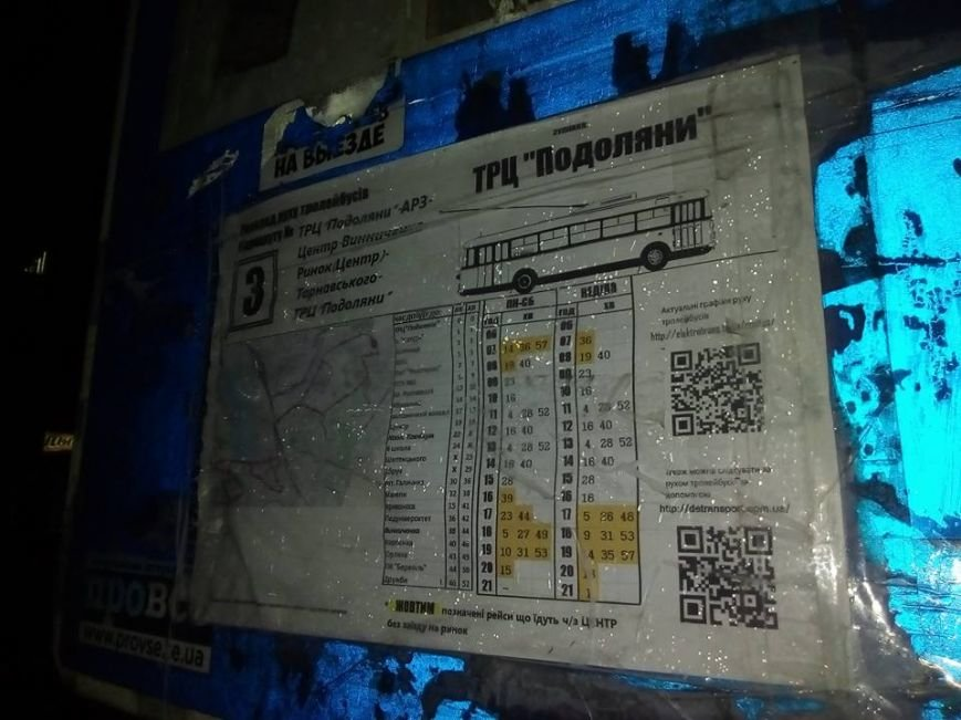 """Начальник управління міськради Тернополя обізвав журналіста і пригрозив йому """"надавати"""" прямо посеред вулиці (Фото), фото-3"""