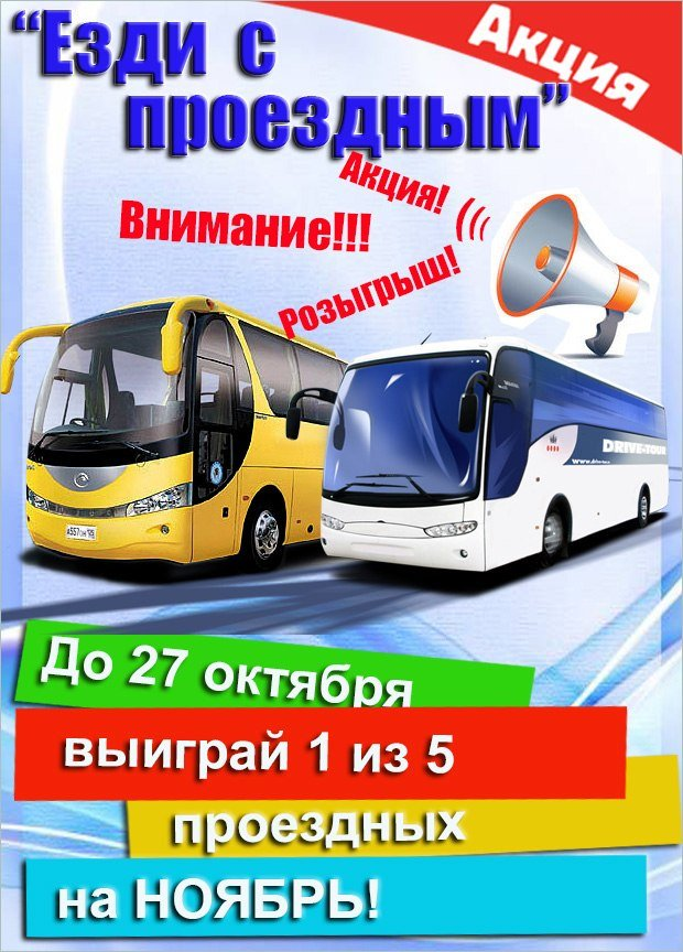 Автобусный парк Гродно проводит необычный розыгрыш: горожанам предлагают выиграть 5 проездных билетов на месяц, фото-1