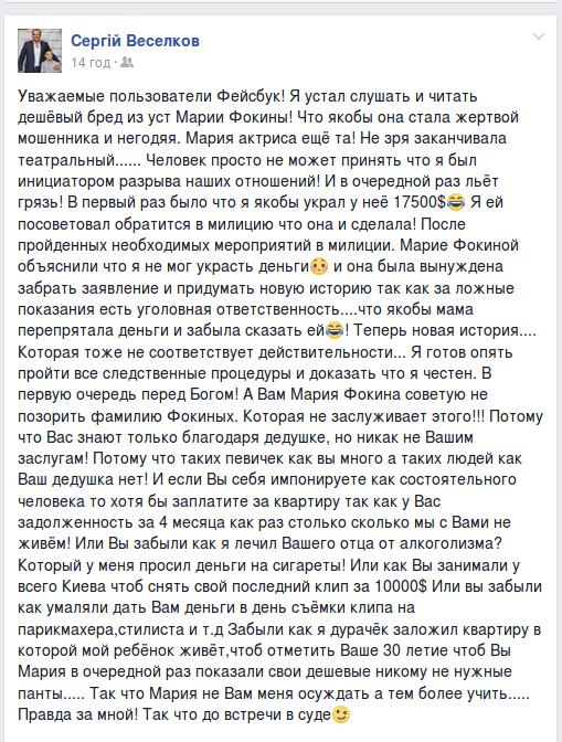 В соцсетях разгорелся скандал между запорожским кандидатом в нардепы и певицей Машей Фокиной, фото-2