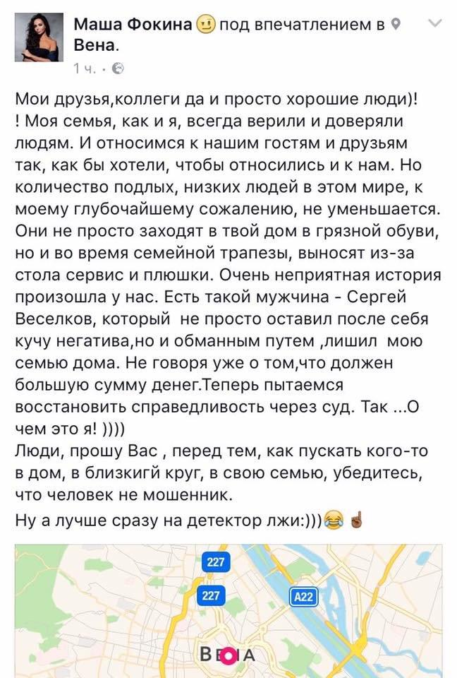 В соцсетях разгорелся скандал между запорожским кандидатом в нардепы и певицей Машей Фокиной, фото-1