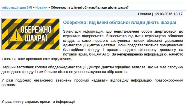 В Запорожье мошенники, прикрываясь именем замгубернатора, собирают деньги на АТО, фото-1