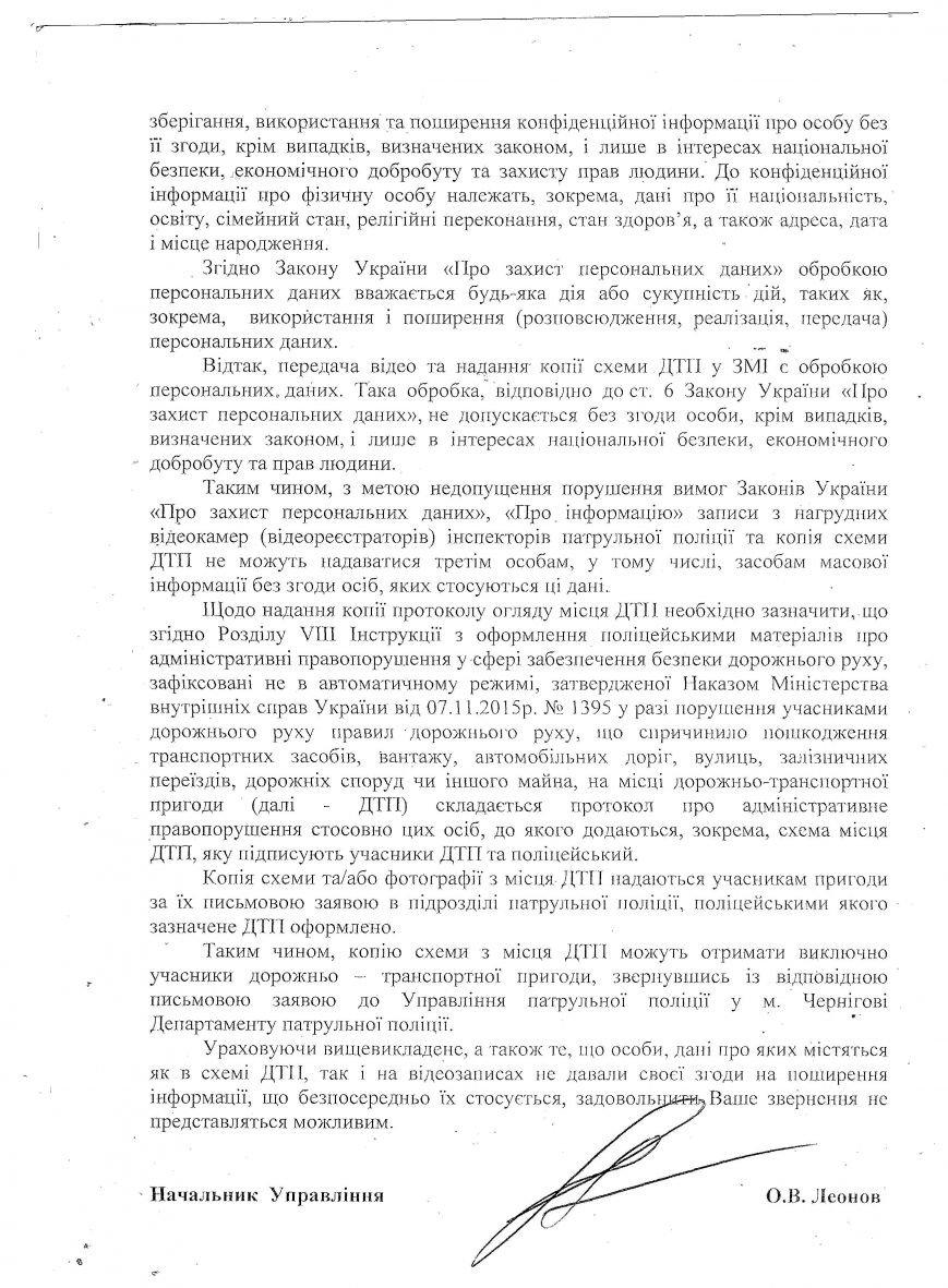 Патрульные отказались предоставить журналистам видео с места ДТП Вдовенко, фото-2
