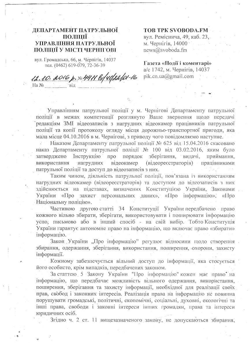 Патрульные отказались предоставить журналистам видео с места ДТП Вдовенко, фото-1