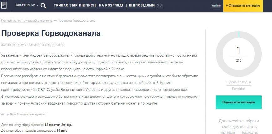 Чиновников Каменского призвали разобраться с водоснабжением города, фото-1