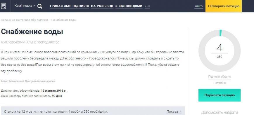 Чиновников Каменского призвали разобраться с водоснабжением города, фото-2