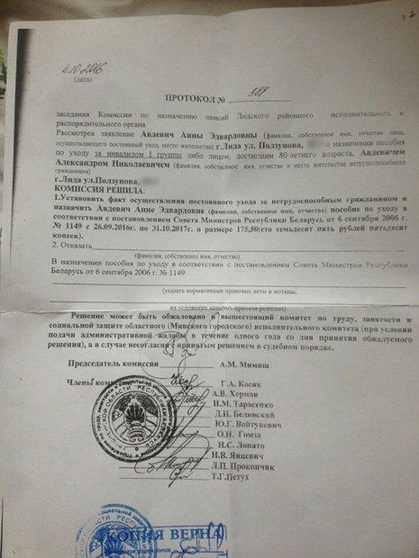 Маме лидчанина Александра Авдевича, проехавшего Европу «на руках», вернули пособие по уходу за инвалидом, фото-1