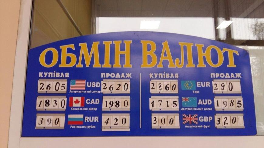 Скільки коштує євро та долар у Львові: актуальний курс валют станом на 13 жовтня (ФОТО), фото-1
