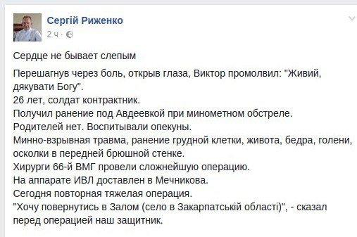 Раненый сирота, который лежит в Мечникова, хочет поскорее вернуться домой (ФОТО), фото-1