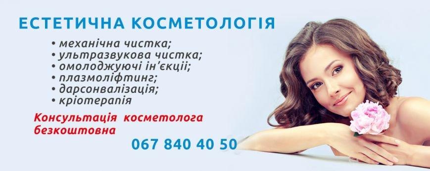 косметолог Рівне