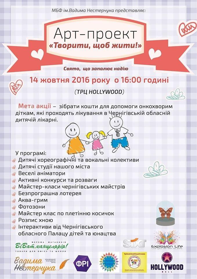 10 способов провести праздничные выходные в Чернигове на полную, фото-1