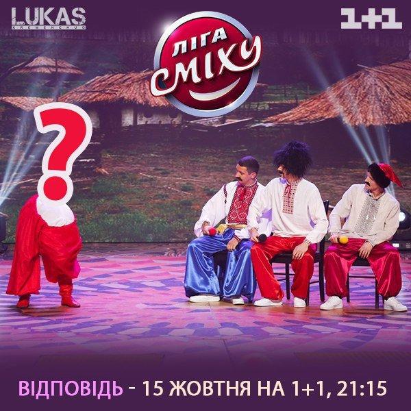 """Команда """"Сборная Кременчуга Лукас"""" выступит в """"Лиге смеха"""". Не пропустите!, фото-1"""