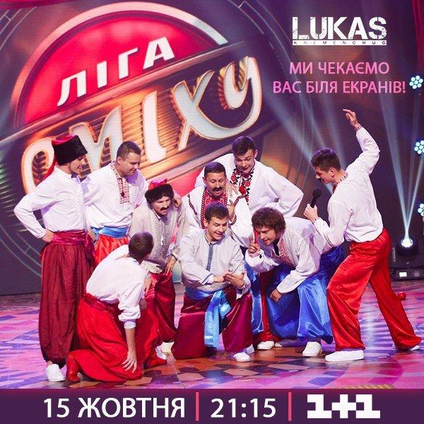 """Команда """"Сборная Кременчуга Лукас"""" выступит в """"Лиге смеха"""". Не пропустите!, фото-2"""