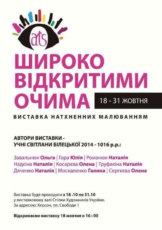 В Херсоне открывается выставка юных  художников, фото-1