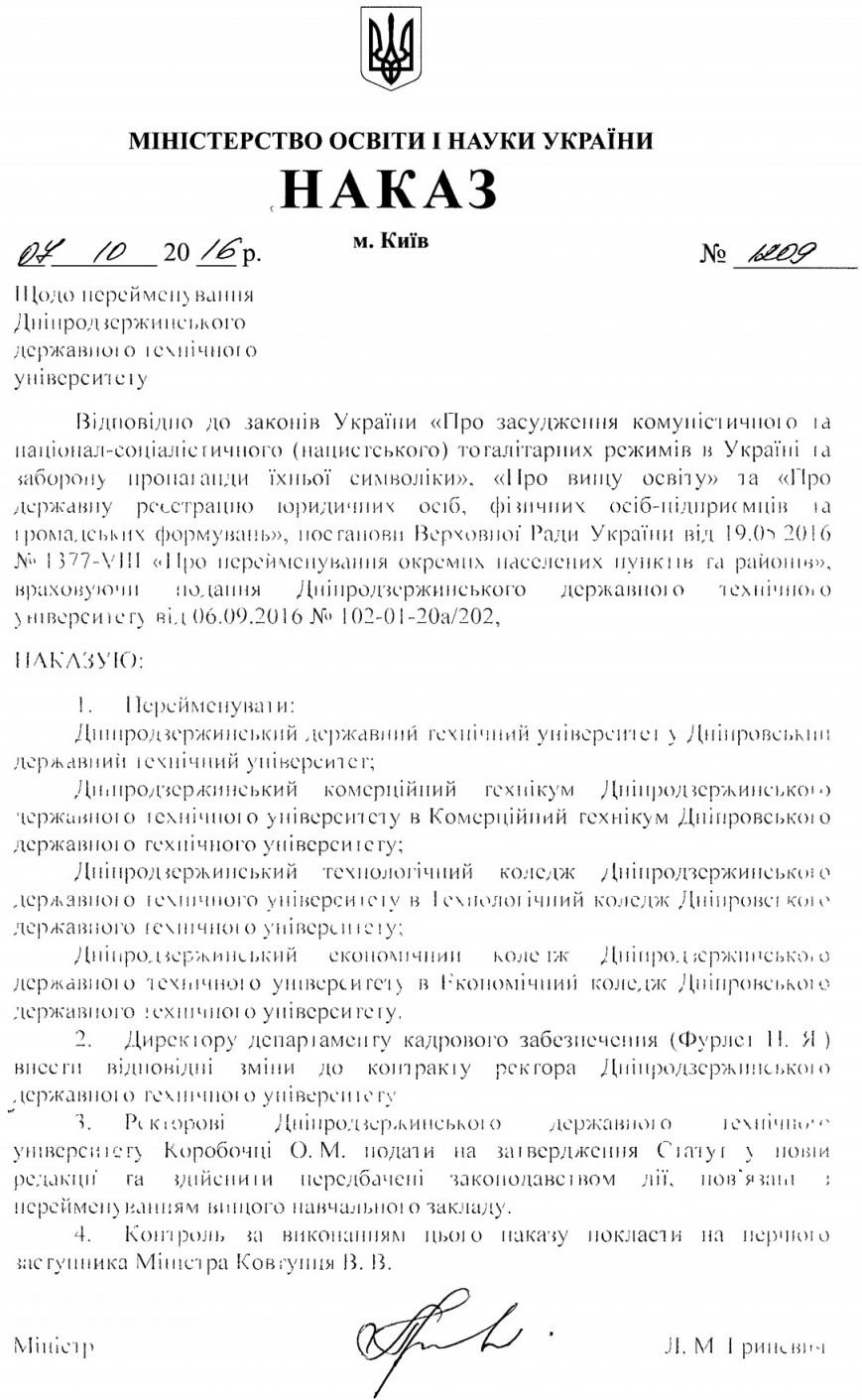 Днепродзержинский университет стал Днепровским, фото-1