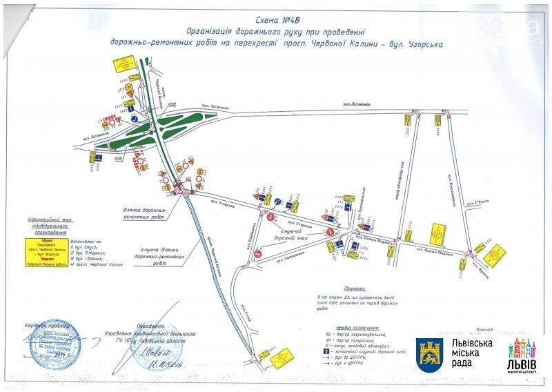 Сьогодні у Львові для руху транспорту закриють перехрестя пр. Червоної Калини – вул. Угорська, фото-1