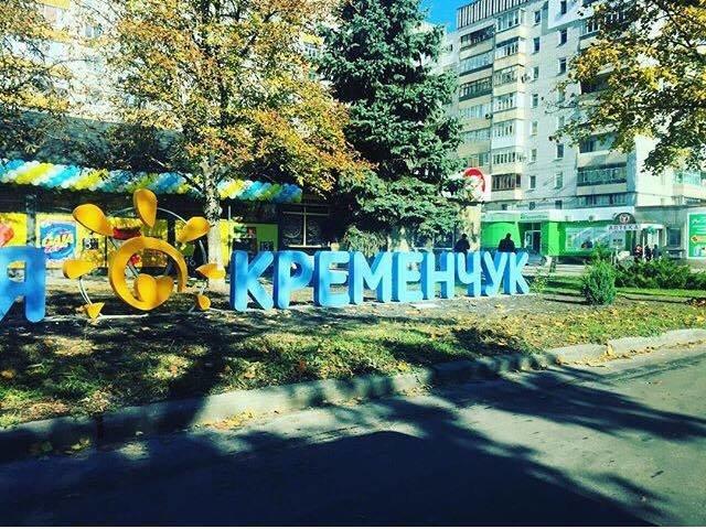 """В Кременчуге появилась огромная надпись """"Я люблю Кременчуг"""" (ФОТО), фото-2"""
