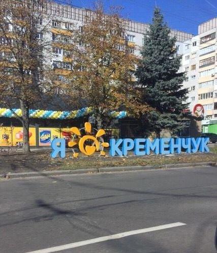 """В Кременчуге появилась огромная надпись """"Я люблю Кременчуг"""" (ФОТО), фото-1"""