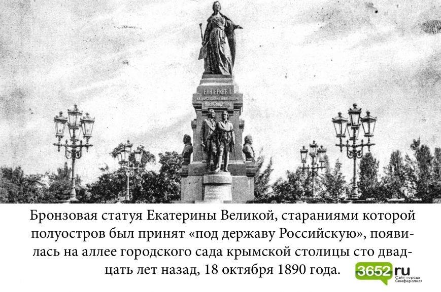 Памятник Екатерине II: восстановление исторической справедливости и излюбленное место прогулок горожан (ФОТО), фото-1