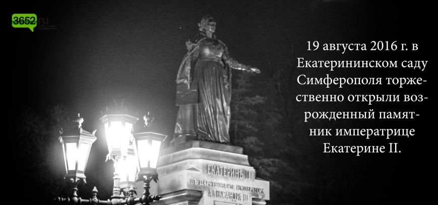 Памятник Екатерине II: восстановление исторической справедливости и излюбленное место прогулок горожан (ФОТО), фото-7
