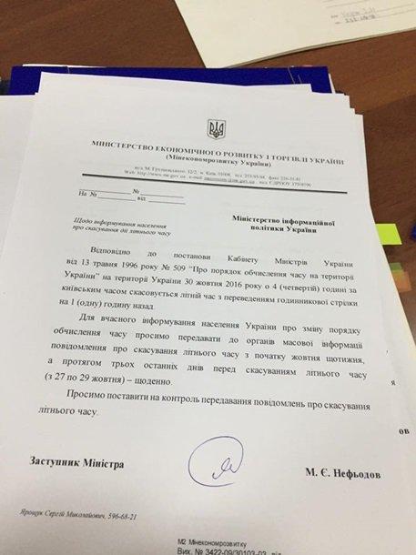 Україна 30 жовтня востаннє переведе стрілки годинників на зимовий час, фото-1