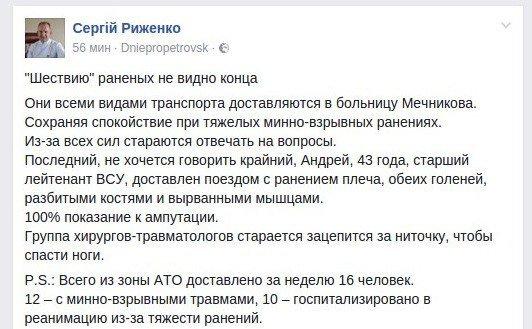 За неделю в Мечникова доставили 16 раненых (ФОТО), фото-1