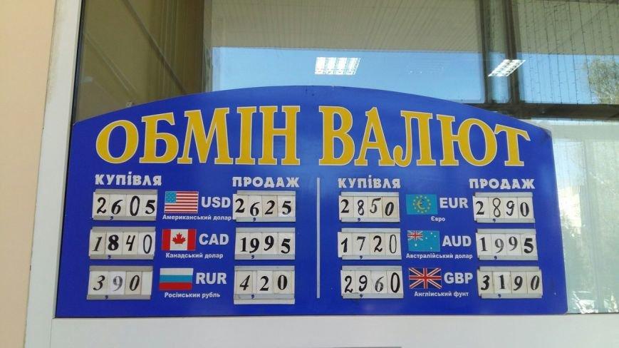 Скільки коштує долар та євро у Львові: актуальний курс валют станом на 17 жовтня (ФОТО), фото-1
