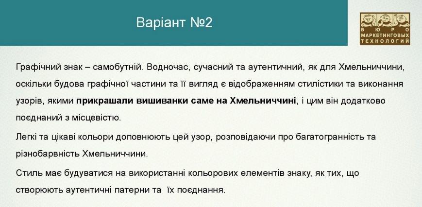 BMT_branding_khmelnicky_region1_Page_19