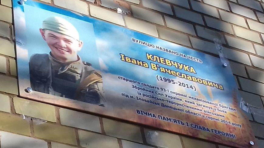 В Запорожской области открыли мемориальный знак погибшему под Иловайском бойцу, - ФОТО, фото-2