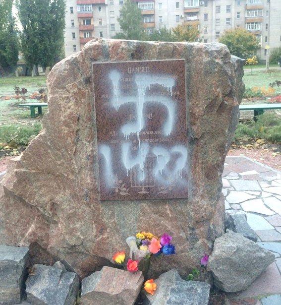 """В Кременчуге неизвестные нарисовали свастику и """"1488"""" на памятнике Жертвам Голокоста, фото-1"""