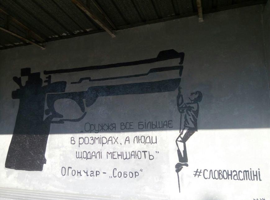 В Днепре появилось новое патриотичное граффити (ФОТО), фото-1