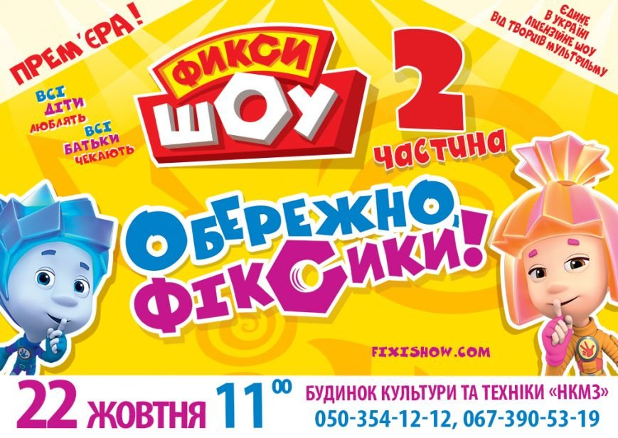 Краматорськ_ФиксиШоу 2210_i