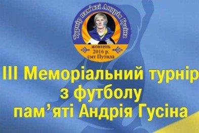 Турнір Гусіна в Путилі виграли ветерани збірної України (ФОТО), фото-1