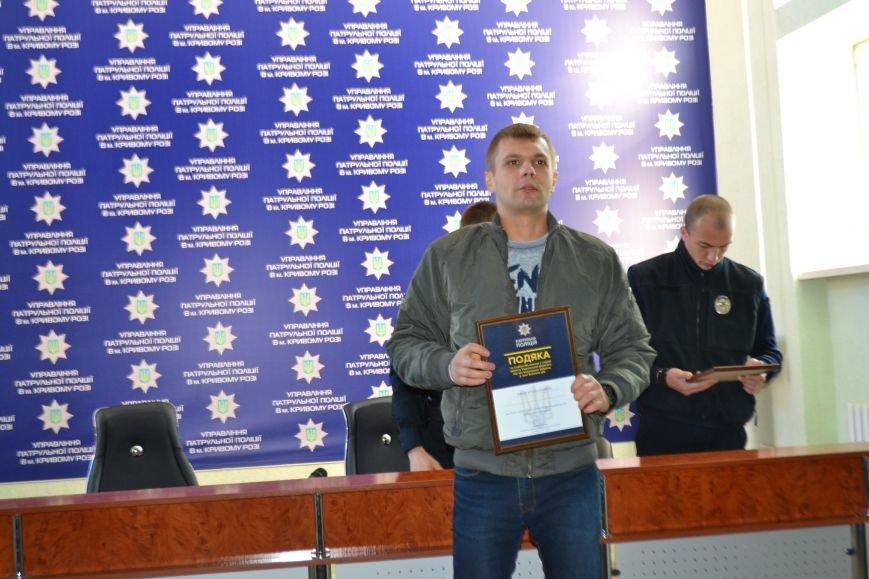В Кривом Роге отметили патрульных полицейских, служивших в зоне АТО (ФОТО), фото-12