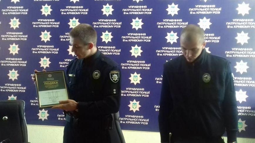 В Кривом Роге отметили патрульных полицейских, служивших в зоне АТО (ФОТО), фото-2
