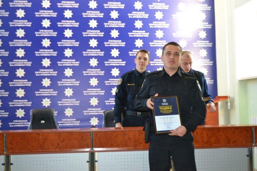 В Кривом Роге отметили патрульных полицейских, служивших в зоне АТО (ФОТО), фото-11