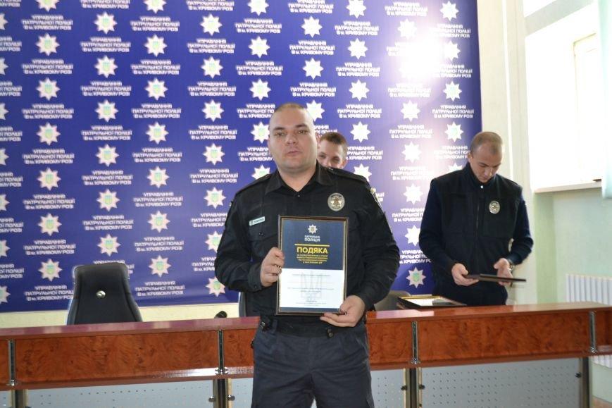 В Кривом Роге отметили патрульных полицейских, служивших в зоне АТО (ФОТО), фото-5