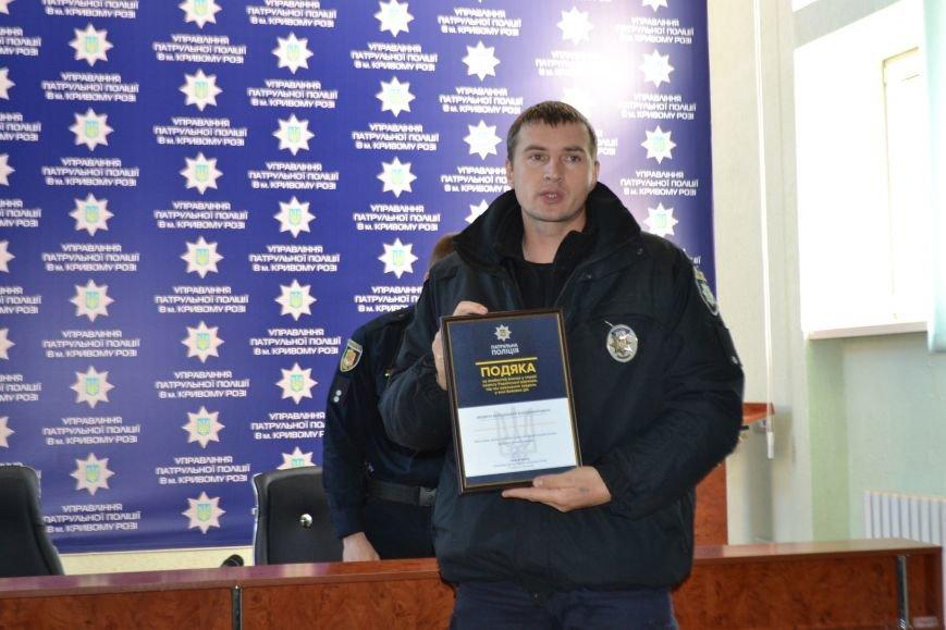 В Кривом Роге отметили патрульных полицейских, служивших в зоне АТО (ФОТО), фото-10
