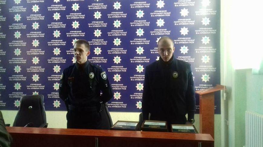 В Кривом Роге отметили патрульных полицейских, служивших в зоне АТО (ФОТО), фото-1