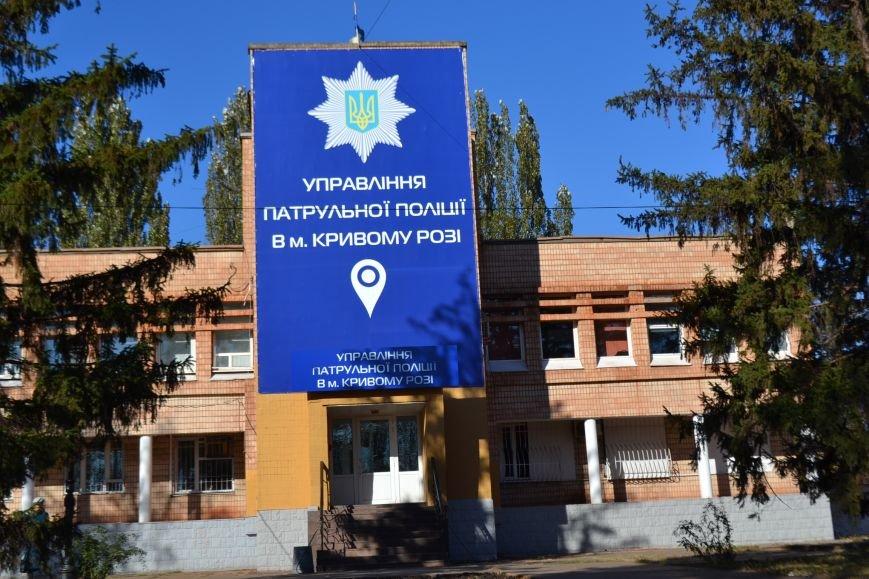 В Кривом Роге отметили патрульных полицейских, служивших в зоне АТО (ФОТО), фото-14