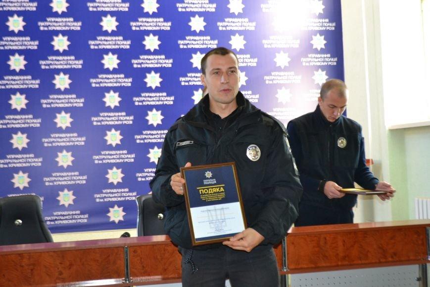 В Кривом Роге отметили патрульных полицейских, служивших в зоне АТО (ФОТО), фото-8