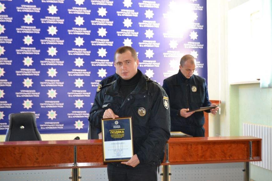 В Кривом Роге отметили патрульных полицейских, служивших в зоне АТО (ФОТО), фото-4