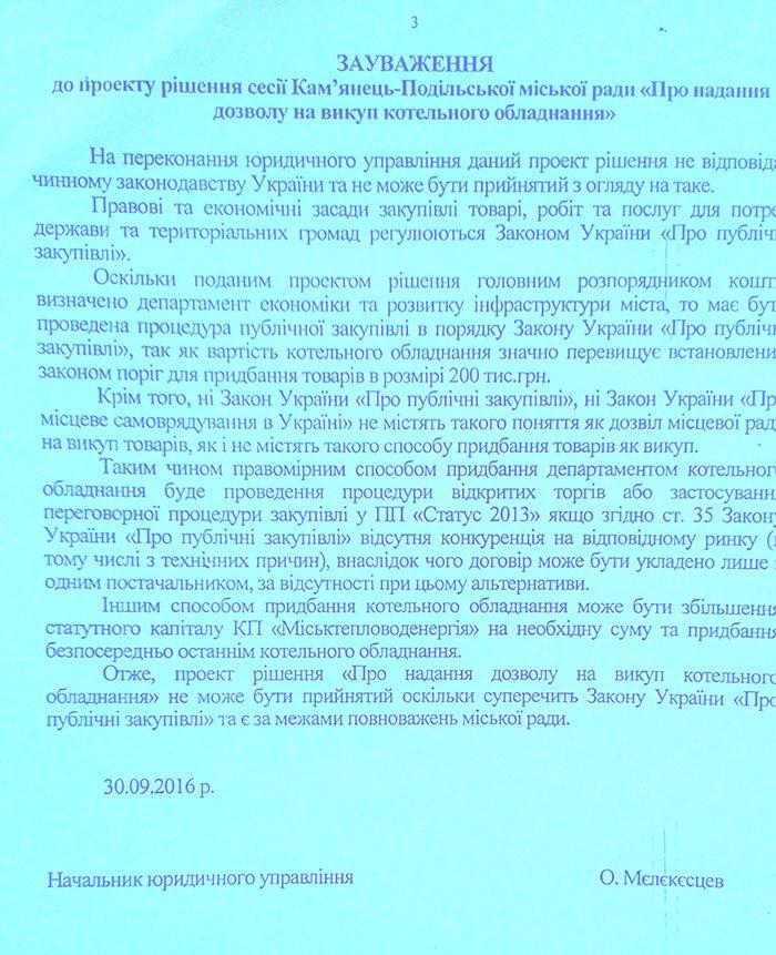 Депутати Кам'янця-Подільського куплять 6 твердопаливних котлів, фото-1