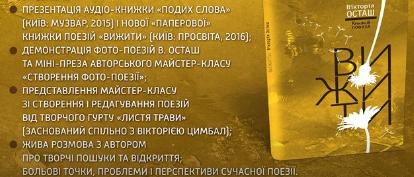 Конотопців запрошують на творчий вечір київської поетеси Вікторії Осташ, фото-1
